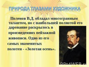 Природа глазами художника Поленов В.Д. обладал многогранным талантом, но с наибо