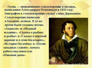 Осень— неоконченное стихотворение в октавах, написанное Александром Пушкиным в