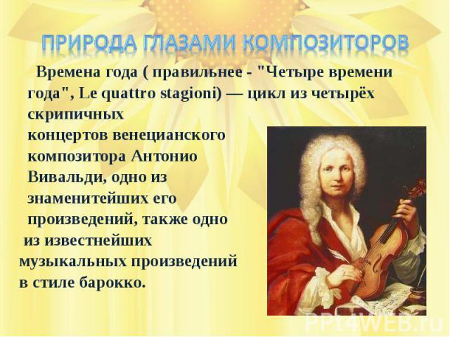 Природа глазами композиторов Времена года ( правильнее -