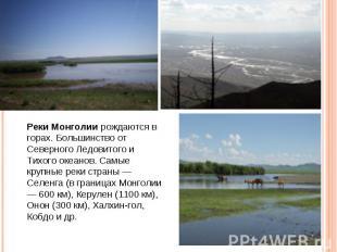 Реки Монголии рождаются в горах. Большинство от Северного Ледовитого и Тихого ок