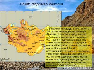 Общие сведения о Монголии Страна имеет площадь 1 564 116 км² в три раза превышаю