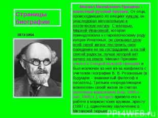 Страницы биографии  Михаил Михайлович Пришвин – известный русский прозаик.