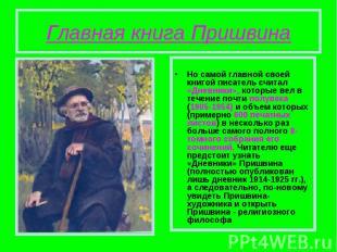Главная книга ПришвинаНо самой главной своей книгой писатель считал «Дневники»,