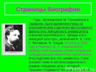 Страницы биографии  Годы, проведенные М. Пришвиным в Германии, были времене