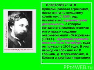 В 1902-1905 гг. М. М. Пришвин работал агрономом, писал книги по сельскому