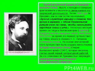 Своей поэтической родиной Пришвин называл Север. Мысль о поездке в северны