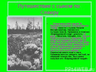 Путешествие с сыном по Северу  В мае-июне 1935 года М. М. Пришвин совершил