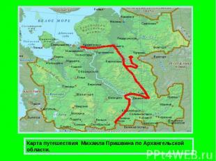 Карта путешествия Михаила Пришвина по Архангельской области.