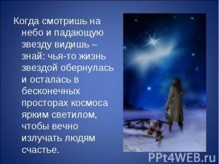 Когда смотришь на небо и падающую звезду видишь – знай: чья-то жизнь звездой обе