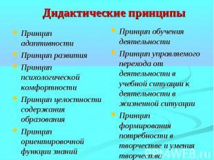 Дидактические принципыПринцип адаптивностиПринцип развитияПринцип психологическо