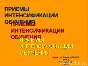 Приемы интенсификации обучения Панова Н.В., доцент СПб АППО Семинар ГОУ СОШ № 32