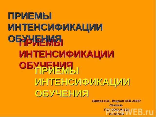 Приемы интенсификации обучения Панова Н.В., доцент СПб АППО Семинар ГОУ СОШ № 322 24.12.2010