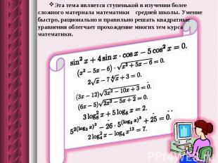Эта тема является ступенькой в изучении более сложного материала математики сред