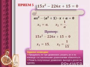 ПРИЕМ 5Задание командам: Придумать по три уравнения, решить их и по команде сост