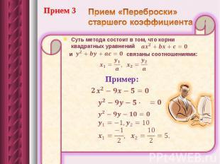 Прием 3Прием «Переброски» старшего коэффициента Суть метода состоит в том, что к