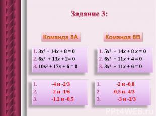 Задание 3: Команда 8А1. 3х2 + 14x + 8 = 02. 6х2 + 13x + 2= 03. 10х2 + 17x + 6 =
