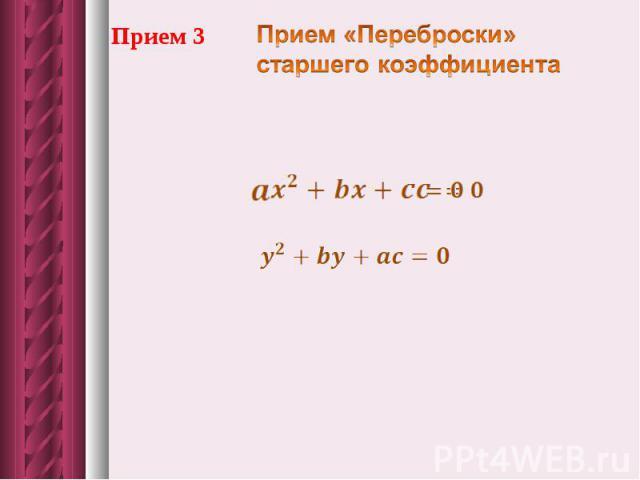Прием 3Прием «Переброски» старшего коэффициента