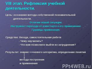VIII этап. Рефлексия учебной деятельности. Цель: осознание метода собственной по