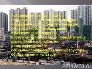 Урбанизация (от лат. urbanus — городской) — исторический процесс повышения роли