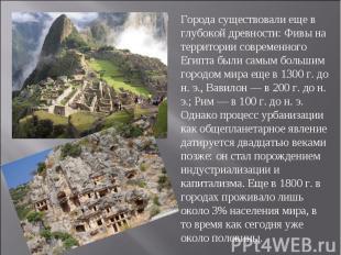 Города существовали еще в глубокой древности: Фивы на территории современного Ег