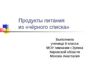 Продукты питания из «чёрного списка» Выполнила ученица 8 класса МОУ гимназии г.З
