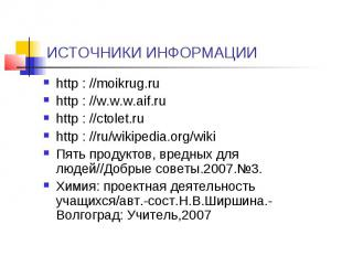 ИСТОЧНИКИ ИНФОРМАЦИИhttp : //moikrug.ruhttp : //w.w.w.aif.ruhttp : //ctolet.ruht