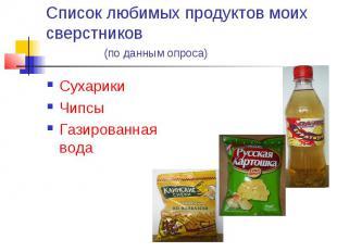Список любимых продуктов моих сверстников (по данным опроса) СухарикиЧипсыГазиро