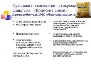Сухарики по-кавказски со вкусом шашлыка «Клинские снеки»(производитель:ЗАО «План
