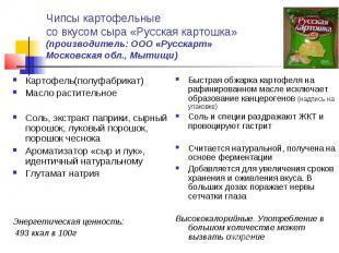 Чипсы картофельные со вкусом сыра «Русская картошка» (производитель: ООО «Русска