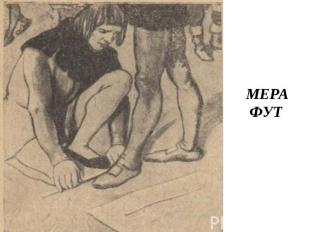 МЕРА ФУТ
