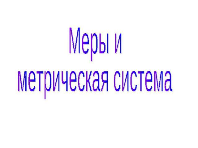 Меры и метрическая система