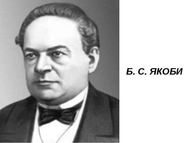Б. С. ЯКОБИ