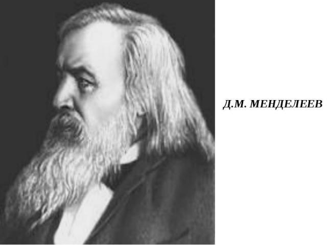 Д.М. МЕНДЕЛЕЕВ