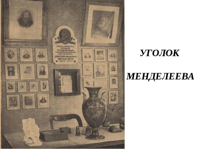 УГОЛОК МЕНДЕЛЕЕВА