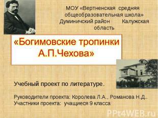 МОУ «Вертненская средняя общеобразовательная школа»Думиничский район Калужская о