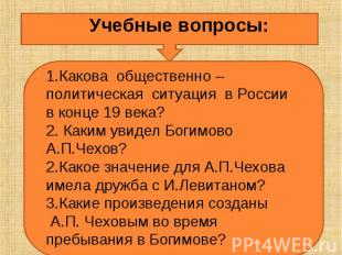Учебные вопросы:1.Какова общественно –политическая ситуация в России в конце 19