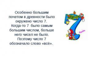 Особенно большим почетом в древности было окружено число 7. Когда-то 7 было самы