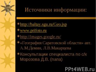 Источники информации:http://baltay.sgu.ru/Geo.jspwww.prifoto.ruhttp://images.goo