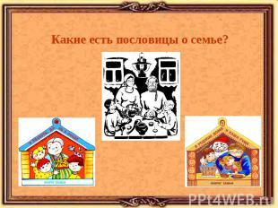 Какие есть пословицы о семье?