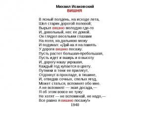 Михаил Исаковский ВИШНЯ В ясный полдень, на исходе лета, Шел старик дорогой поле