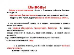 Выводы Общее в местоположении Юрьев – Польского района и Японии: находятся на до