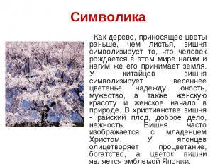 Символика Как дерево, приносящее цветы раньше, чем листья, вишня символизирует т