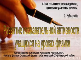 Учение есть совместное исследование, проводимое учителем и учеником. С. Рубинште
