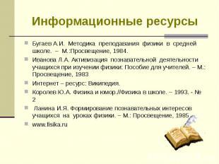 Информационные ресурсыБугаев А.И. Методика преподавания физики в средней школе.
