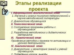 Этапы реализации проектаI. Иформационно-аналитический этап 1. Изучение и анализ