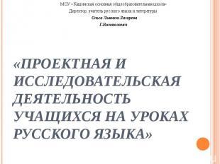 МОУ «Кашинская основная общеобразовательная школа» Директор, учитель русского яз