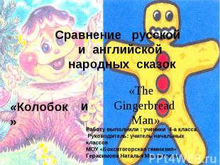 Сравнение русской и английской народных сказок «Колобок» «The Gingerbread Man» Р