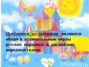 Предметом исследования являются общие и отличительные черты русских народных и а
