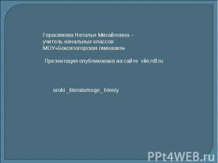Герасимова Наталья Михайловна –учитель начальных классов МОУ»Бокситогорская гимн
