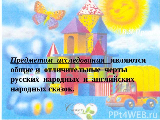 Предметом исследования являются общие и отличительные черты русских народных и английских народных сказок.